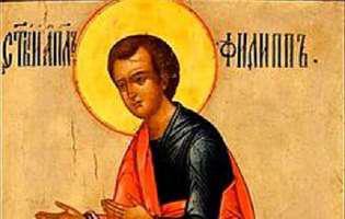 Sfântul Filip Apostolul